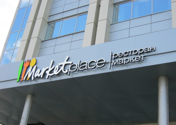 №1 Ресторан «Marketplace»